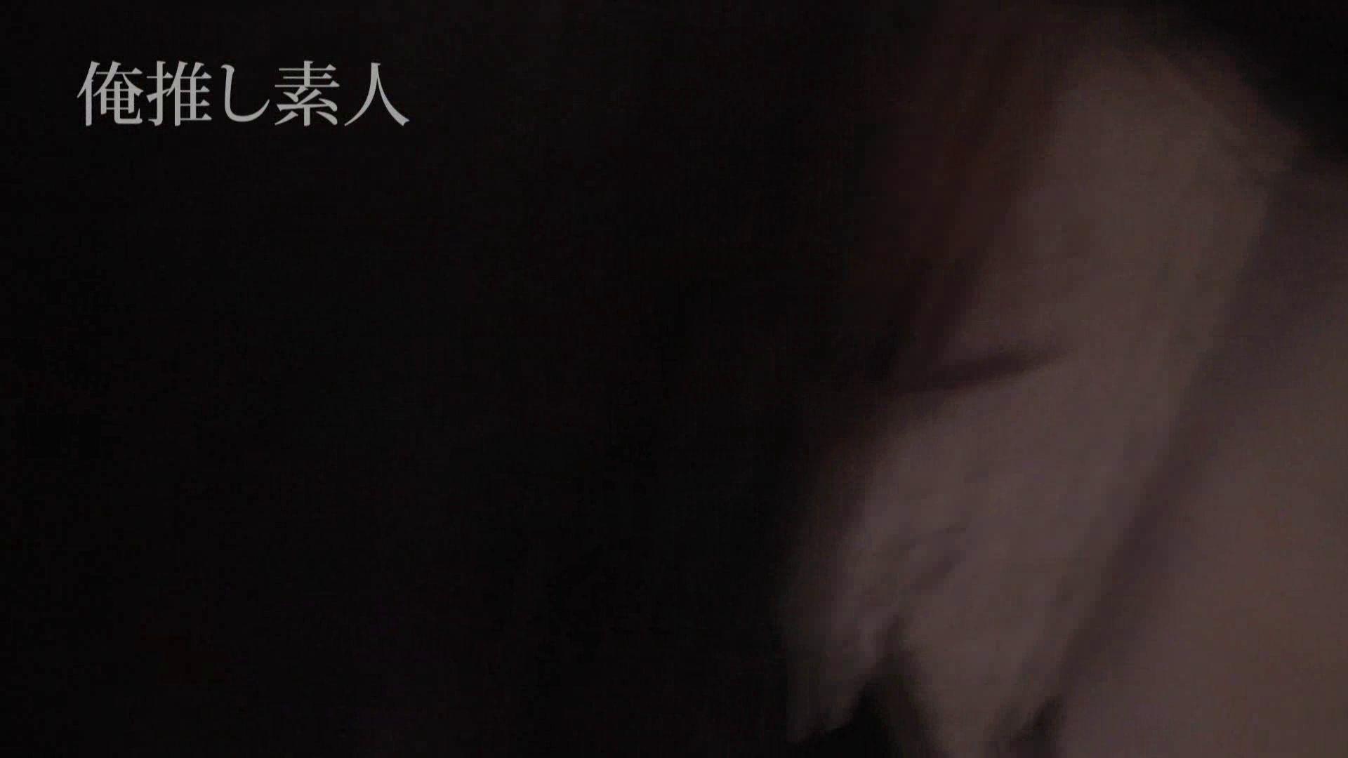 俺推し素人 EカップシングルマザーOL30歳瑤子vol3 投稿  56連発 51