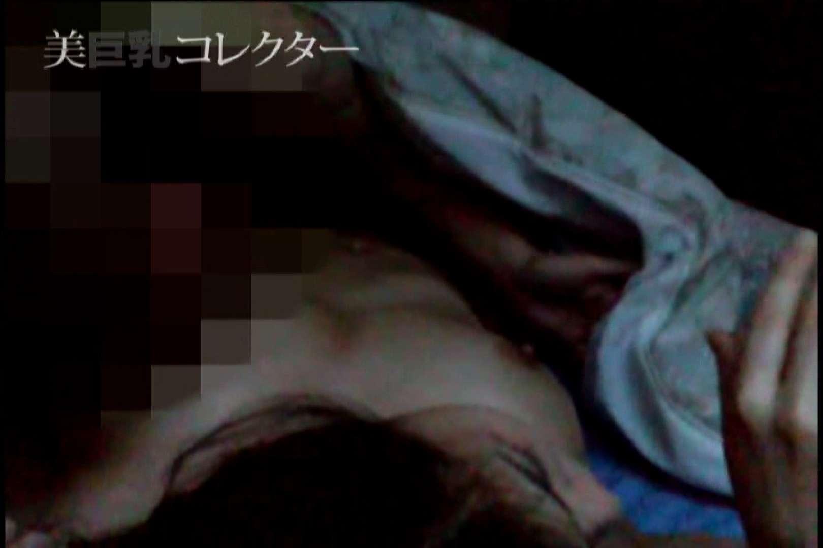 泥酔Hカップ爆乳ギャル3 隠撮  29連発 9