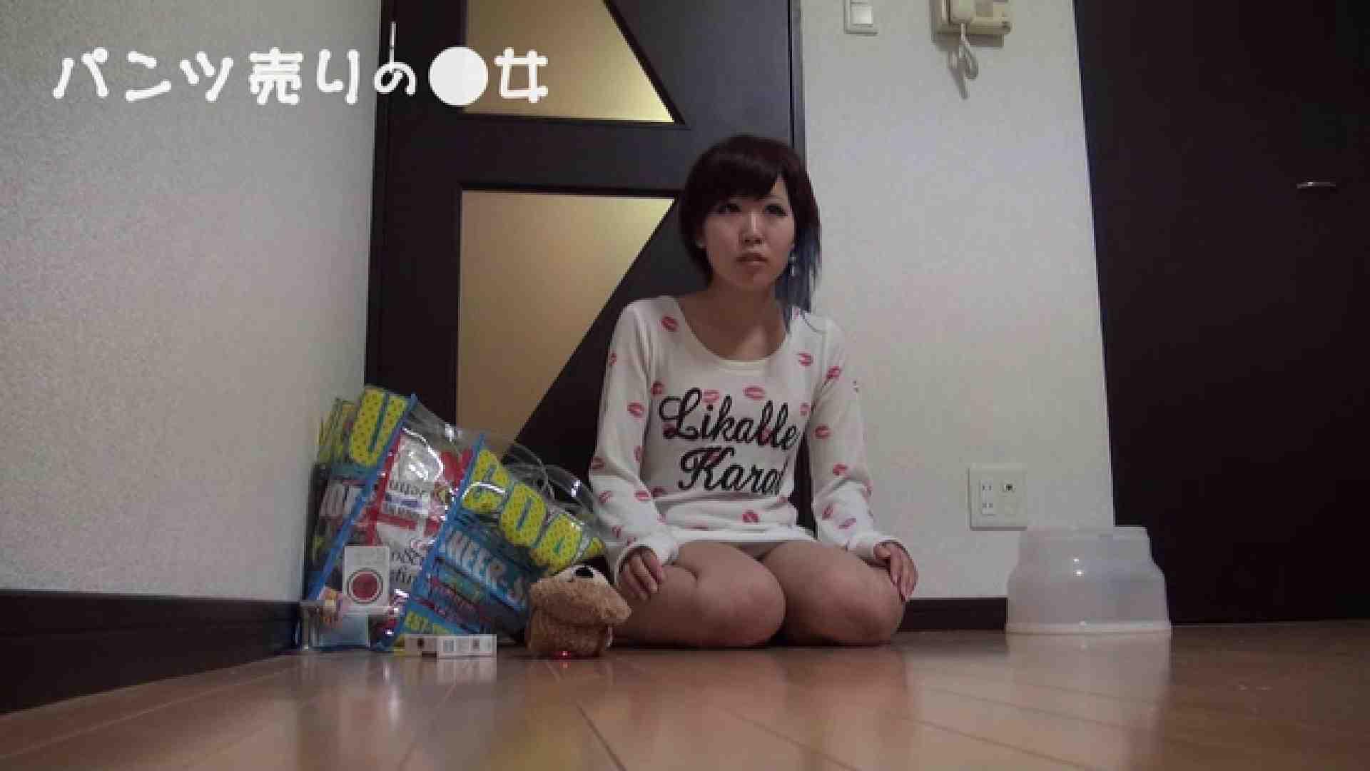新説 パンツ売りの女の子nana 一般投稿  41連発 1